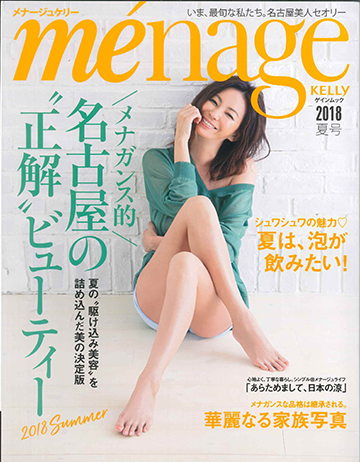 menage KELLY 夏号「+ea is」掲載